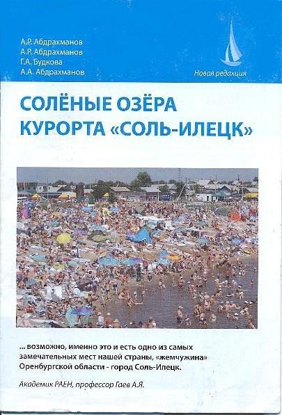"""Соленые озера курорта """"Соль-Илецк"""""""