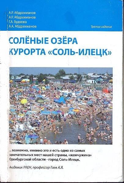 """Солёные озёра курорта """"Соль-Илецк"""" (Полное издание)"""