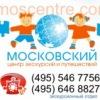 """Центр экскурсий и путешествий """"Московский"""""""