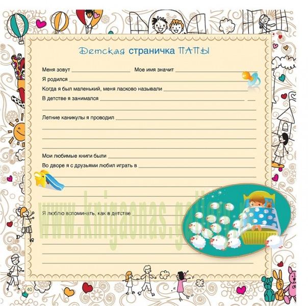 Как сделать дневник для новорожденных