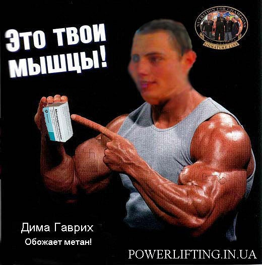 Дмитрий Гаврих снялся в рекламе метандростенолона