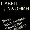 ПАВЕЛ ДУХОНИН МУЗЫКА ТВОРЧЕСТВО ЛЮБОВЬ СЕКС ВИДЕО-КЛИПЫ СКАЧАТЬ МУЗЫКУ СЛУШАТЬ ПЕСНИ В КОНТАКТЕ СУПЕР ХИТЫ КОНЦЕРТЫ КОНТАКТЫ ШОУ БИЗНЕС ФАН КЛУБ ДОБАВЛЯЙТЕСЬ В ДРУЗЬЯ ДЕВОЧКИ И МАЛЬЧИКИ БУДЕМ ДРУЖИТЬ ) ПОЗИТИВ ЮМОР РЖАЧ ЗНАКОМСТВА ОБЩЕНИЕ ЧАТ