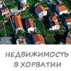 Недвижимость в Хорватии из Хорватии