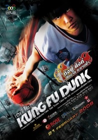 Баскетбол в стиле Кунг-Фу / Kung Fu Dunk (2008)