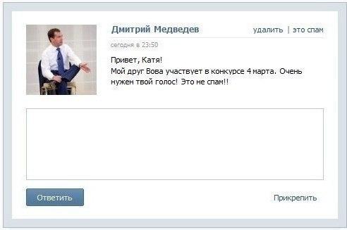 КАК МЕДВЕДЕВ ПУТИНУ ПОМОГАЛ ГОЛОСА НАБИРАТЬ))))