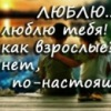 Люблю тебя...! Как взрослые? Нет по настоящему...♥
