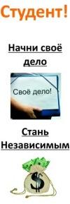 Работа | Работа для студентов | Работа для студентов в Москве | Бизнес | Заработок в интернете | Работа на дому