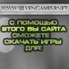 SILVENGAMES | PC,PS3,XBOX360,WII,PS2,PSP,PS Vita