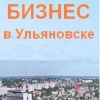 Бизнес в Ульяновске: объявления и предложения