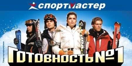 Спортмастер Или Спортдоставка Где Дешевле