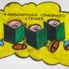 Библиотека семейного чтения г. Сосновый Бор