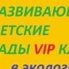 """ДЕТСКИЙ САД """"ЭРУДИТ"""" г.ВСЕВОЛОЖСК"""