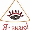 """""""Я-ЗНАЮ!"""" - 22 Марта 2012"""
