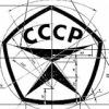 ВИА СССР - Саратов