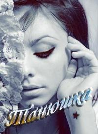 Таня Канафеева, Магнитогорск, id122395428
