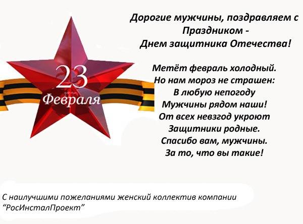 Поздравления коллег в прозе с днем защитника отечества
