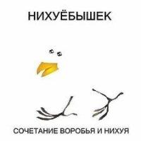 ёбушки воробушки картинка