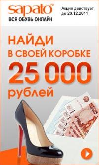 Www Sapato Ru Магазин Обуви