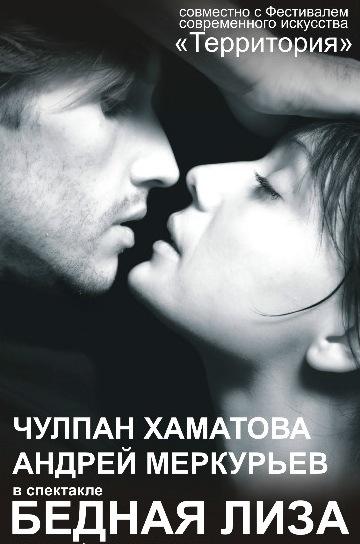 Бедная Лиза. г. Алматы