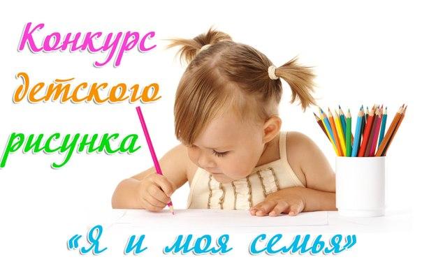 конкурс детского рисунка: