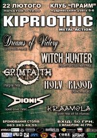 ...группы Александра Киприянова, барабанщика DREAMS OF VICTORY и INVERSUS.