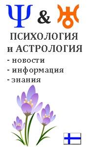 Психология и астрология в Финляндии, группа ВКонтакте