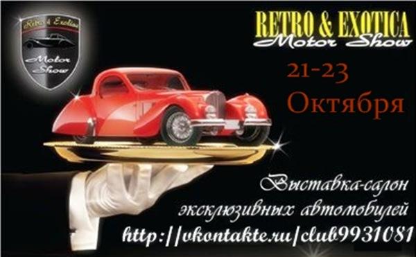 21-23.10 Retro & Exotica Motor show