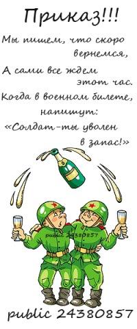 Солдату приказ поздравление с