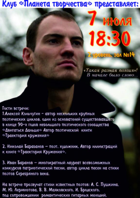 Алексей Кольчугин в Библио-Глобусе