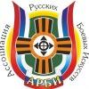 Ассоциация Русских Боевых Искусств.