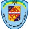 УМВС України в Полтавській області