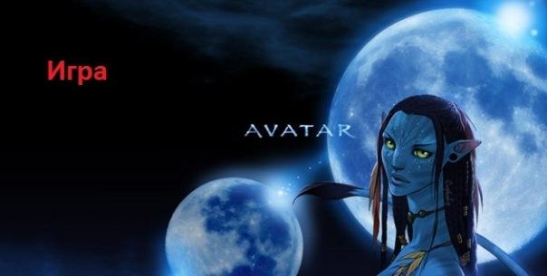 игры синии аватар: