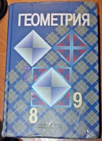 Геометрия Седьмойкласс, 11 мая 1981, Летичев, id169081247