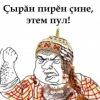 Чăвашла мемсем | Чувашские мемы