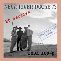 Neva River Rockets party вo Friendly баре