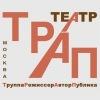 Театр ТРАП