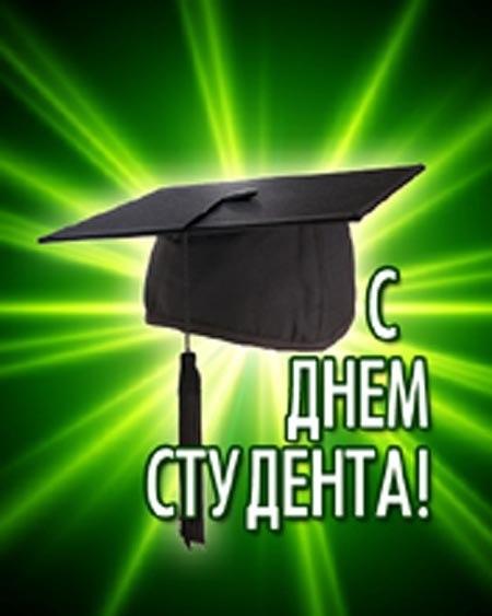 С Днём Татьяны и с Днём Студента!