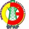 Энергофак БГАУ