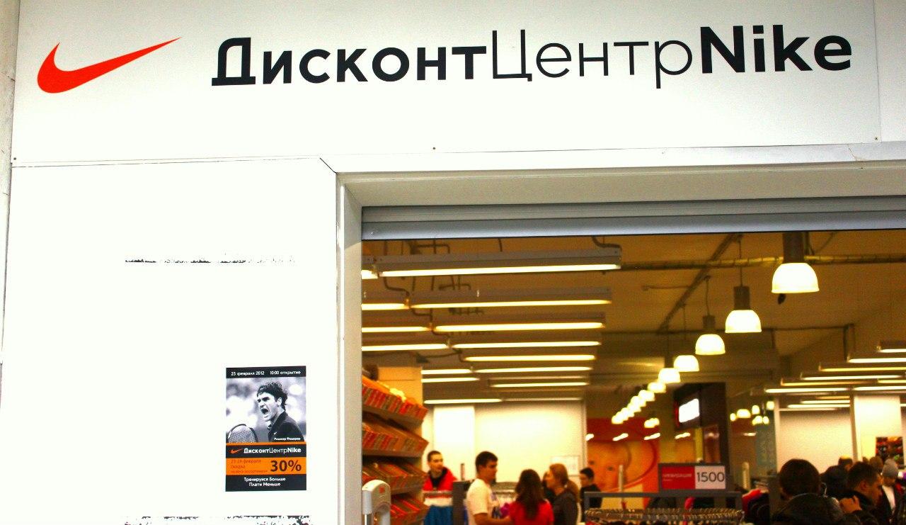 2bbb2886 Дисконт Центр Nike Сокольники в ТЦ Зенит