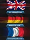 Иностранные языки онлайн Бесплатно