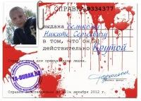 Некита Великий, 7 октября , Стерлитамак, id142036001