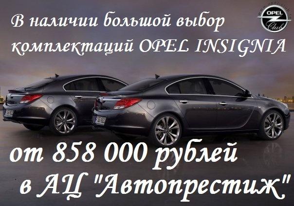 Дав-Авто Opel Пермь - официальный дилер Опель в Перми