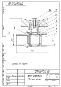 программа для черчения и рисования электрических схем и составления 7.3.1- Программа для черчения электрических схем...