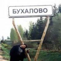 Вася Шпіон, Миасс, id115484155