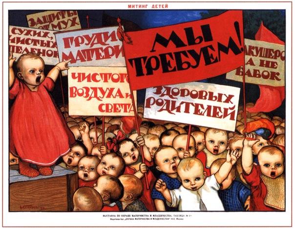 плакат А.Комарова - Митинг детей. 1923 г.