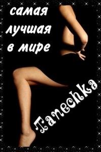 Танюшка Масловская