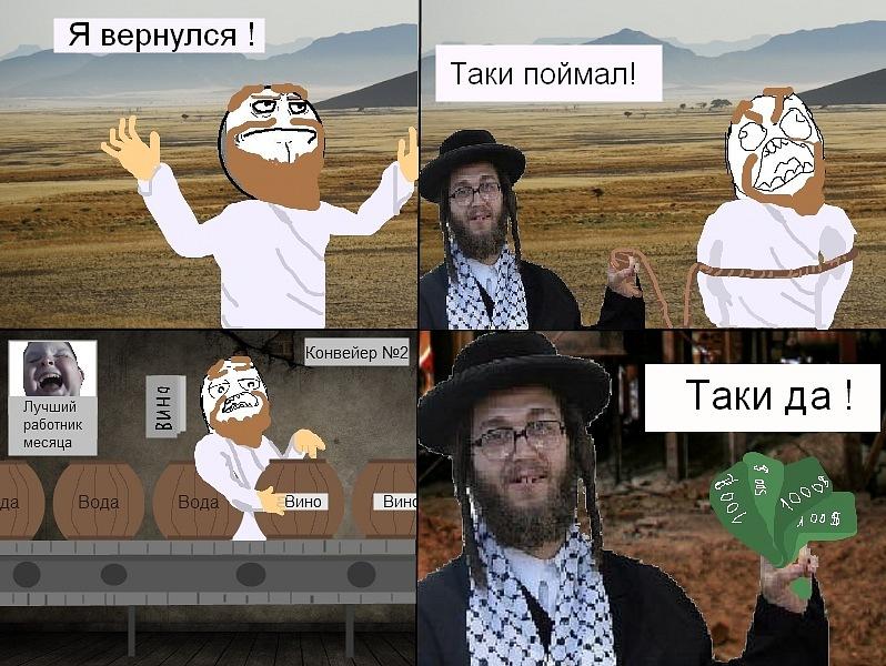 ловим еврея
