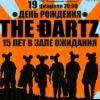 19.02 День рождения The Dartz