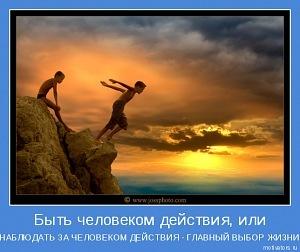 Будь самим собой и благополучие будет всегда с тобой