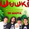 30 марта - ШАШКИ - Весенние Бесчинства